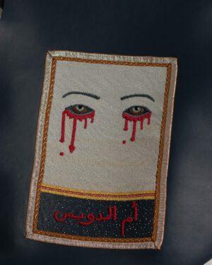 Um Al Dowais Leather Screen